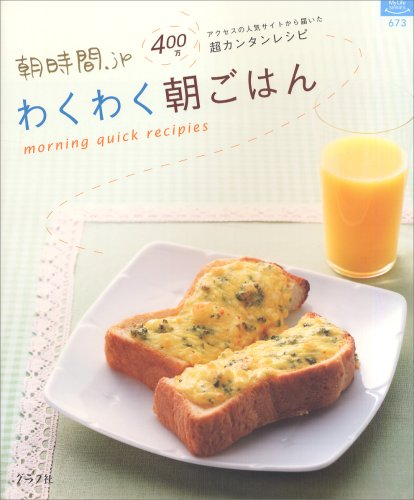 朝時間.jp わくわく朝ごはん - 1000万アクセスの人気サイトから届いた超カンタンレシピの詳細を見る