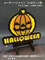 ムーディーシャイン(ハロウィンB)/かぼちゃ型LED店舗装飾/ハロウィン演出