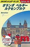 A19 地球の歩き方 オランダ ベルギー 2014~2015 -