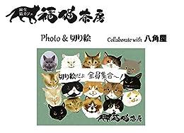 [舟橋 みを子]の福猫茶房 Photo & 切り絵: 猫カフェ猫と切り絵のコラボ 福猫茶房 コラボシリーズ
