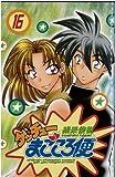ゲッチューまごころ便 16 (少年チャンピオン・コミックス)