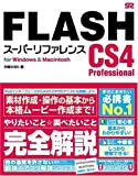 FLASH CS4 Professional スーパーリファレンス for Windows&Macintosh