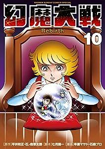 幻魔大戦 Rebirth(10) (少年サンデーコミックススペシャル)