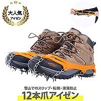 TANOKI アイゼン 12本爪 スノースパイク 氷 靴底 滑り止め 軽 簡単装着 山登り キャンプ 冬 転倒防止 男女兼用