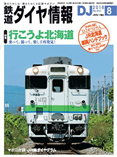 鉄道ダイヤ情報 2018年 08 月号 [雑誌]