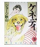 ケネディ 3 (アクションコミックス)