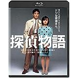 探偵物語 角川映画 THE BEST [Blu-ray]