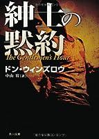 紳士の黙約 (角川文庫)