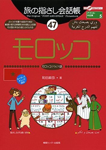 旅の指さし会話帳47モロッコ(アラビア語) (ここ以外のどこかへ!)