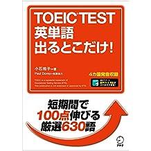 [新形式問題対応/音声DL付] TOEIC(R TEST 英単語 出るとこだけ!~新形式に完全対応!短期間で100点伸びる厳選630語 TOEIC出るとこだけ!シリーズ
