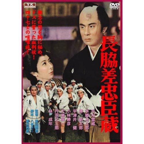 長脇差忠臣蔵 FYK-192 [DVD]