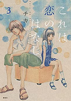 [チカ]のこれは恋のはなし(3) (ARIAコミックス)