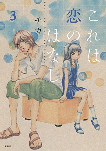 これは恋のはなし(3) (ARIAコミックス)の詳細を見る