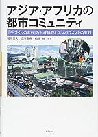 アジア・アフリカの都市コミュニティ:「手づくりのまち」の形成論理とエンパワメントの実践