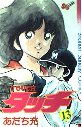 タッチ (13) (少年サンデーコミックス)の詳細を見る