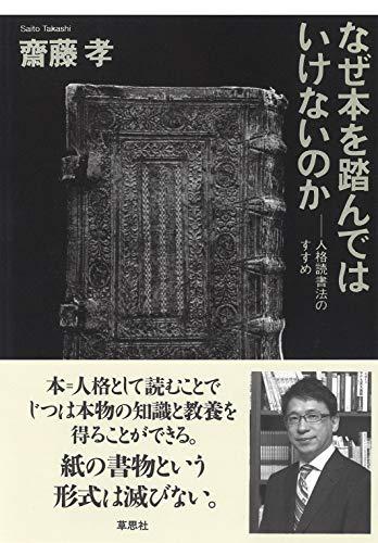 なぜ本を踏んではいけないのか: 人格読書法のすすめ / 齋藤 孝