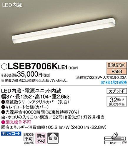 天井直付型 LED(電球色) キッチンベースライト リモコン調光・リモコン調色・拡散タイプ・カチットF Hf蛍光灯32形1灯器具相当 LSEB7006K LE1