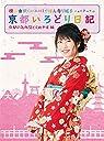 横山由依(AKB48)がはんなり巡る 京都いろどり日記 第1巻 「京都の名所 見とくれやす」編 Blu-ray