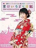 横山由依(AKB48)がはんなり巡る 京都いろどり日記 第1巻 「京都の名所 見とくれやす」編 [Blu-ray]