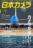 日本カメラ 2018年 07 月号 [雑誌] 画像