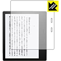 PDA工房 防気泡・防指紋!反射低減保護フィルム 『Perfect Shield Kindle Oasis (第9世代・2017年10月発売モデル)』 120PDA60079178
