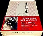 三遊亭円朝全集〈6〉翻案物 (1975年)