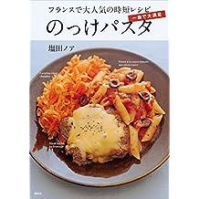 一皿で大満足 のっけパスタ フランスで大人気の時短レシピ (講談社のお料理BOOK)