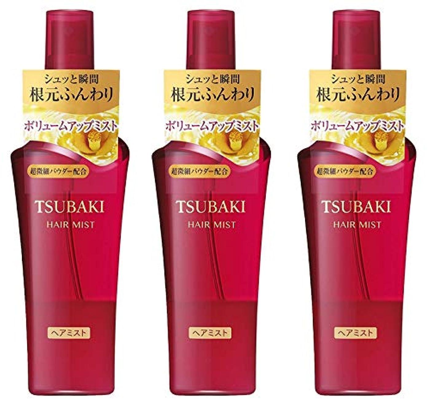 染料ジュース促進する【3個セット】TSUBAKI ボリュームアップミスト ヘアトリートメント 120ml×3個