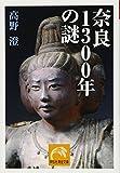 奈良1300年の謎 (祥伝社黄金文庫 た 3-9)