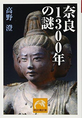 奈良1300年の謎 (祥伝社黄金文庫 た 3-9)の詳細を見る
