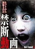 Not Found 9 -ネットから削除された禁断動画- [DVD]