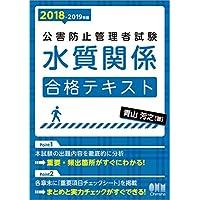 2018-2019年版 公害防止管理者試験 水質関係 合格テキスト