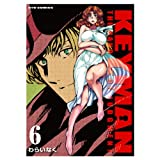 KEYMAN 6 (リュウコミックス)