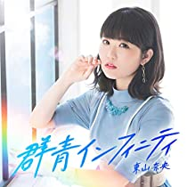 【Amazon.co.jp限定】群青インフィニティ(CD+Blu-ray)(BD付初回限定盤)(複製サイン&コメント入りビジュアルシート付)