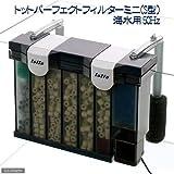 トット パーフェクトフィルター ミニ(S型) 海水用 50Hz(東日本用) 水槽用外掛式フィルター