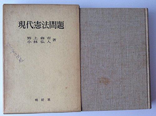 現代憲法問題 (1971年)の詳細を見る