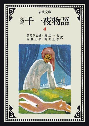 完訳 千一夜物語〈4〉 (岩波文庫)の詳細を見る