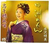 中洲のれん/高千穂風唄