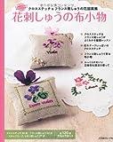 花刺しゅうの布小物 画像