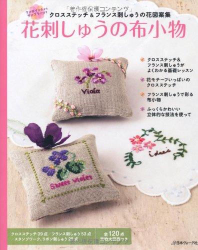 花刺しゅうの布小物
