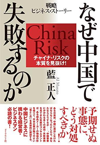 なぜ中国で失敗するのか―――チャイナ・リスクの本質を見抜け!の書影