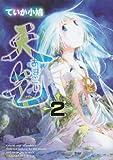 天乞 2 (電撃コミックス)