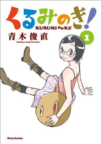 くるみのき! 1巻 (バンチコミックス)