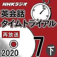 NHK「英会話タイムトライアル」2020.07月号 (下)