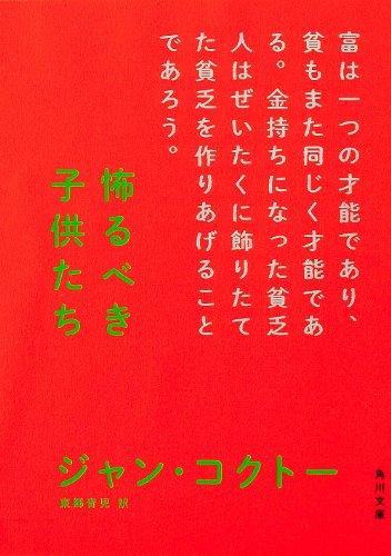 怖るべき子供たち (角川文庫 (コ2-1))の詳細を見る
