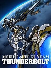 機動戦士ガンダム サンダーボルト 第5話(セル版)