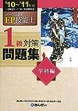 パーフェクトFP技能士1級対策問題集 学科編〈'10‐'11年版〉