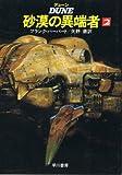 デューン 砂漠の異端者 (2) (ハヤカワ文庫 SF (604))