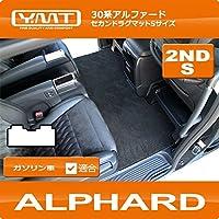 YMT 30系アルファード ガソリン車 ExecutiveLoungeセカンドラグマットS ブラック