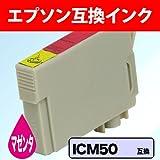 エプソン インクジェットプリンタ用インク IC50シリーズ対応 互換インク ICM50 (マゼンタ)